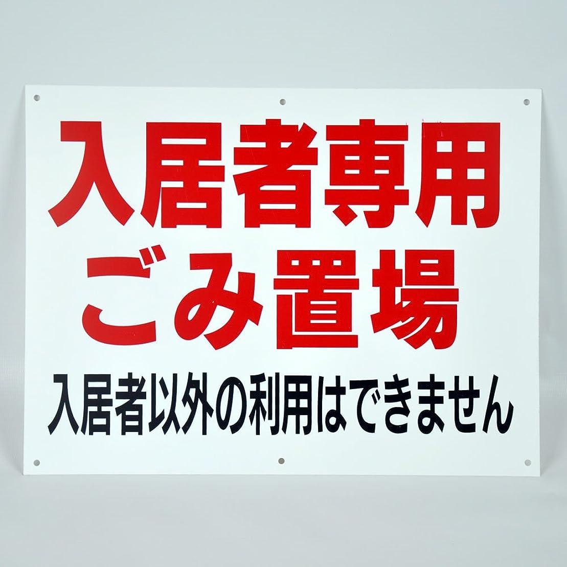 「入居者 専用 ごみ置場」パネル看板 幅40cm×高さ30cm ごみ置場看板