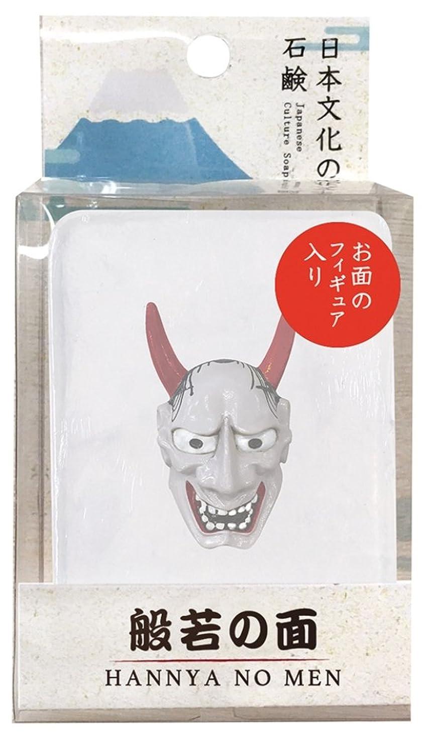調整可能アレイ明日ノルコーポレーション 石鹸 日本文化の石鹸 般若の面 140g フィギュア付き OB-JCP-1-6