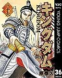 キングダム 36 (ヤングジャンプコミックスDIGITAL)