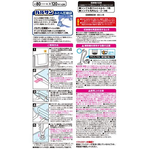 バルサンふとん圧縮袋Mシングル布団用2枚入(ダニよけ防虫Wパワー)80×120cm
