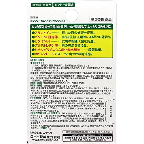 【第3類医薬品】メンソレータムメディカルリップb8.5g