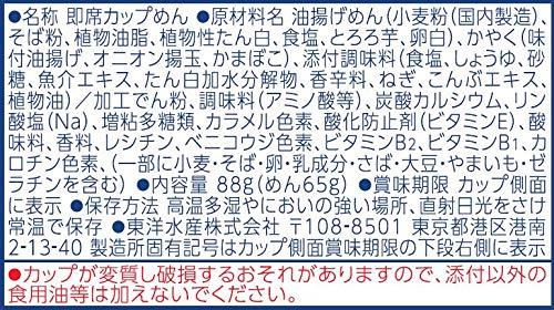 マルちゃん紺のきつねそば88g×12個