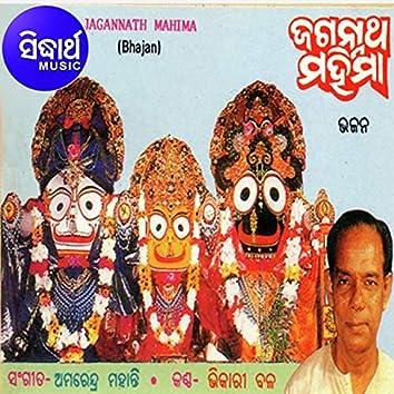 Jagannath Mahima