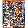 週刊ファミ通 2020年8月20・27日合併号 [雑誌]