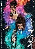 シネマ歌舞伎 歌舞伎NEXT 阿弖流為 〈アテルイ〉 [DVD] image