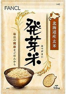 FANCL 発芽米 1.5kg ×6袋