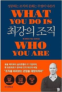 韓国語書籍, 企業経営/What You Do Is Who You Are: How to Create Your Business Culture 최강의 조직 - 벤 호로위츠 (2019)/韓国より配送