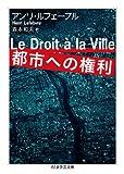 都市への権利 (ちくま学芸文庫)