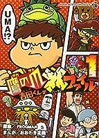 鷹の爪 吉田くんの×ファイル (1) (てんとう虫コミックススペシャル)