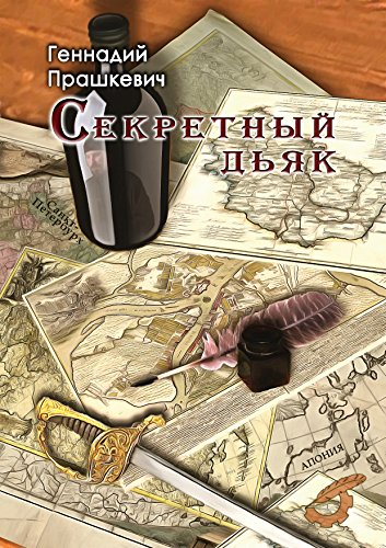 Секретный дьяк или язык для потерпевших кораблекрушение (Russian Edition)