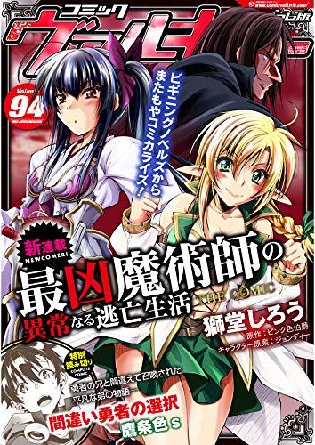 コミックヴァルキリーWeb版Vol.94 (ヴァルキリーコミックス)