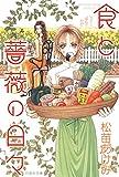 食と薔薇の日々 (白泉社文庫)