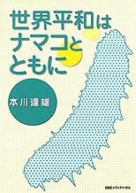 表紙: 世界平和はナマコとともに | 本川 達雄