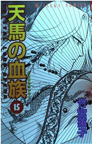 天馬の血族 (第15巻) (あすかコミックス)