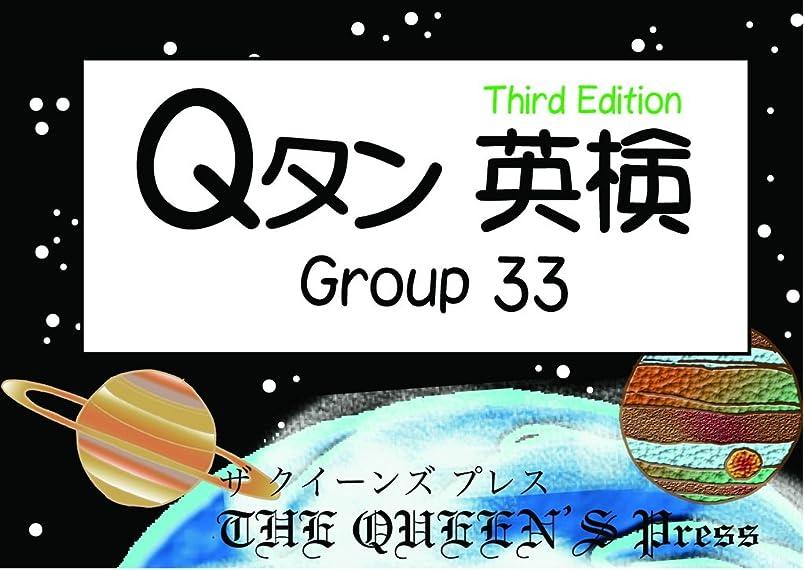 赤ちゃん古代くるみQタン 英検準2級 Group33; 3rd edition