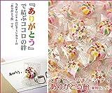 メッセージキャンディ ありがとう飴 100個 (業務パック)