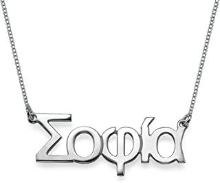 925 Sterling Silver Personalized Greek Name Necklace - Custom Made Jewelry with Any Name