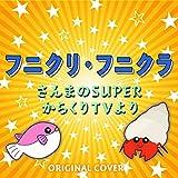 さんまのSUPERからくりTV 「フニクリ・フニクラ」 ORIGINAL COVE