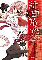 緋弾のアリア (12) (MFコミックス アライブシリーズ)