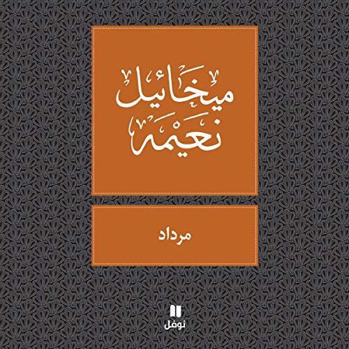 مرداد (The Book of Mirdad) audiobook cover art