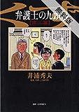 弁護士のくず 第二審(2)【期間限定 無料お試し版】 (ビッグコミックス)