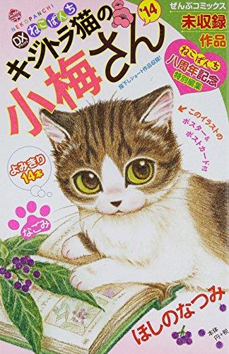 デラックスねこぱんちキジトラ猫の小梅さん '14 (にゃんCOMI廉価版コミック)