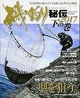 磯釣り秘伝2017 下の巻 (BIG1 194)