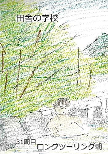 31周目 ロングツーリング朝: 朝風呂の竹野… 田舎の学校