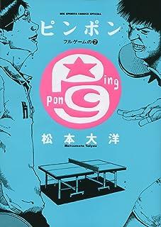 ピンポン フルゲームの 2 (ビッグコミックススペシャル)