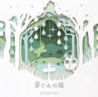 【Amazon.co.jp限定】芽ぐみの雨(初回限定盤CD+DVD)(デカジャケ付き)(メーカー特典:B3リバーシブルポスター付き)