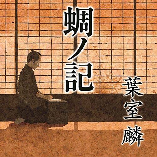 『蜩ノ記』のカバーアート