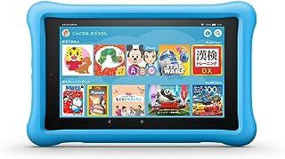 Fire HD 8 タブレット キッズモデル ブルー (8 インチ HD  ディスプレイ) 32GB...