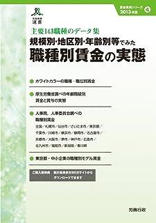 2013年版 規模別・地区別・年齢別等でみた職種別賃金の実態 (賃金資料シリーズ4) (労政時報選書)