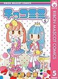 チョコミミ 5 (りぼんマスコットコミックスDIGITAL)