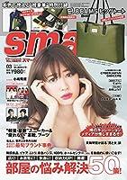 smart(スマート) 2017年 3 月号