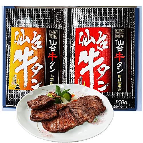 【仙台名物】 本場仙台熟成の味 やわらか厚切牛たん仙台味噌味・塩味150g×2袋ギフト