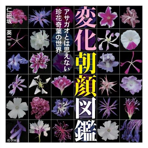 変化朝顔図鑑: アサガオとは思えない珍花奇葉の世界