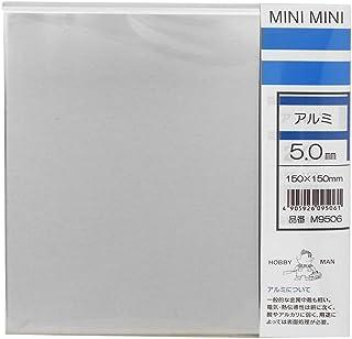 久宝金属製作所 ミニミニ アルミ板 厚み5.0X巾150X150mm M9506