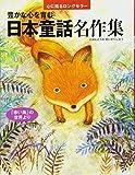 豊かな心を育む 日本童話名作集 「赤い鳥」の世界より (心に残るロングセラー)