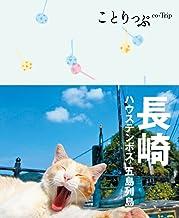 表紙: ことりっぷ 長崎 ハウステンボス・五島列島 | 昭文社