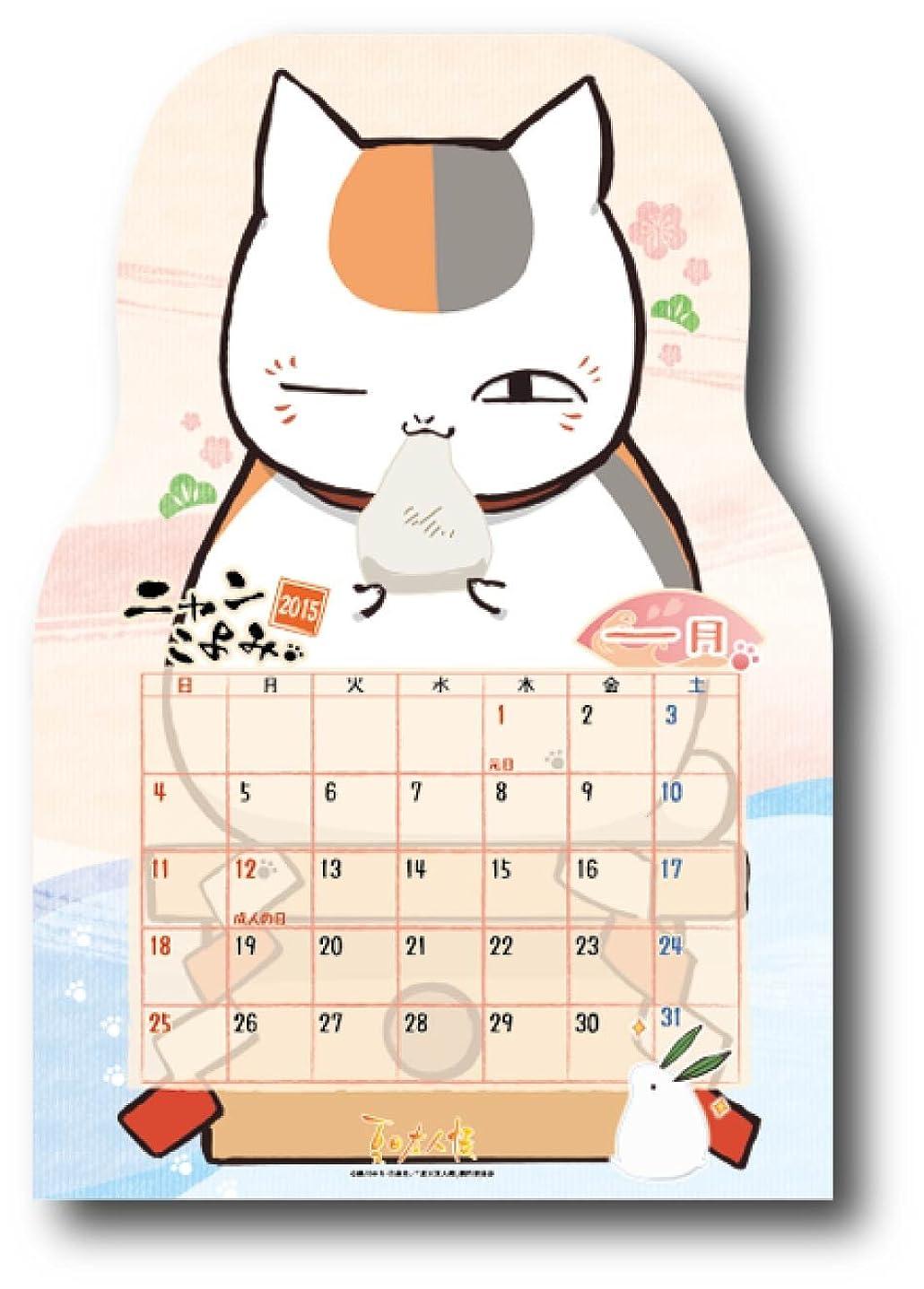 膨らみ霜マイクロプロセッサ2015カレンダー ニャンこよみ(夏目友人帳)