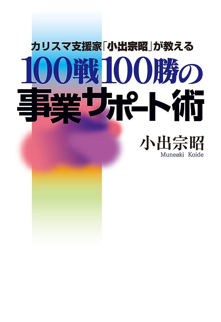 有益な写真撮影プレビスサイトカリスマ支援家「小出宗昭」が教える100戦100勝の事業サポート術