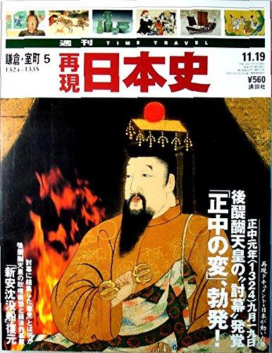 週刊 再現日本史 鎌倉・室町⑤ 1324~1335  講談社