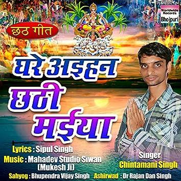 Ghare Ayihan Chhathi Mayiya