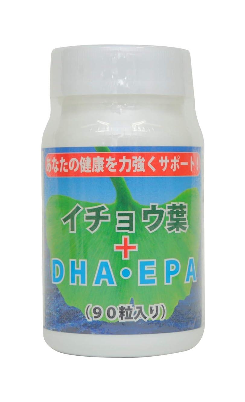 アラート宗教的なもっと少なく万成酵素 イチョウ葉 + DHA EPA 90粒入り サプリメント