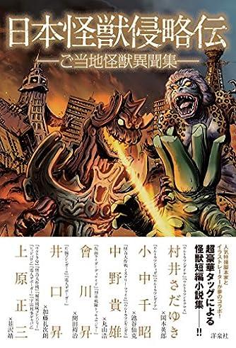 日本怪獣侵略伝 ~ご当地怪獣異聞集~