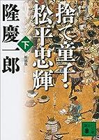 新装版 捨て童子・松平忠輝(下) (講談社文庫)