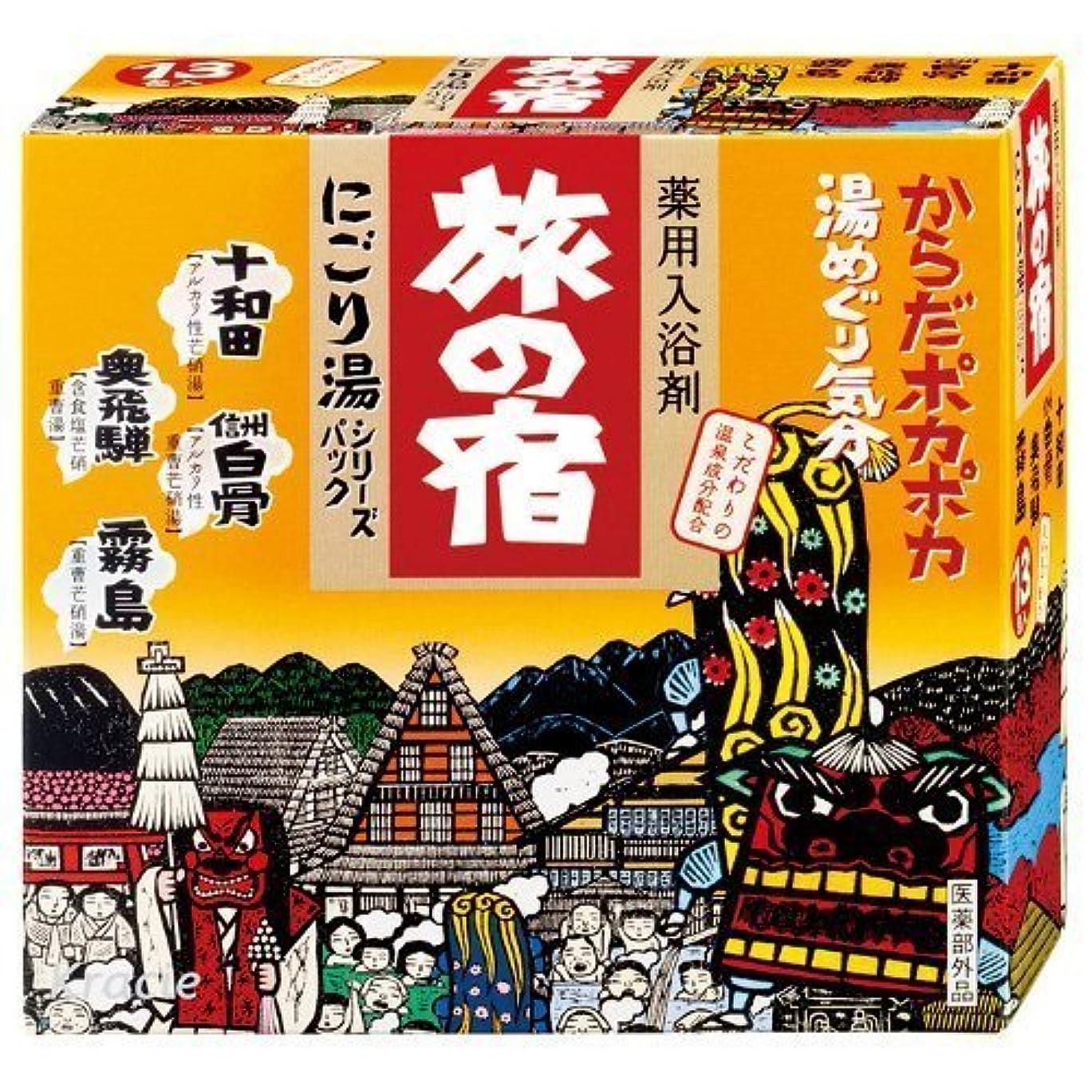 注目すべき代わりに中国【クラシエ】旅の宿 にごり湯シリーズパック 13H ×10個セット