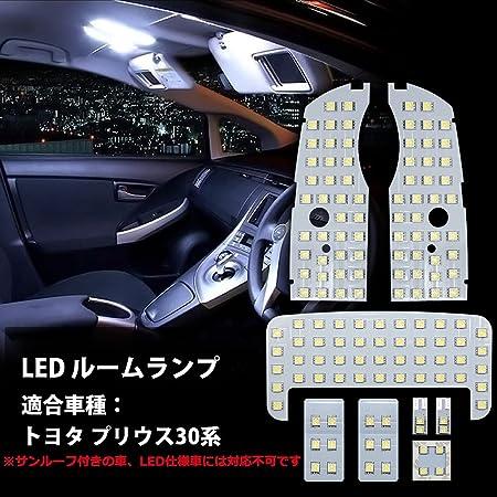 プリウス LED ルームランプ 30系 プリウス ZVW30 トヨタ Prius ZVW 30 室内灯 車内灯 車種別 専用設計 ホワイト 明るい カスタムパーツ LEDルームランプ LEDバルブ 内装パーツ 取付簡単 一年保証 (トヨタ プリウス30系 ZVW30)