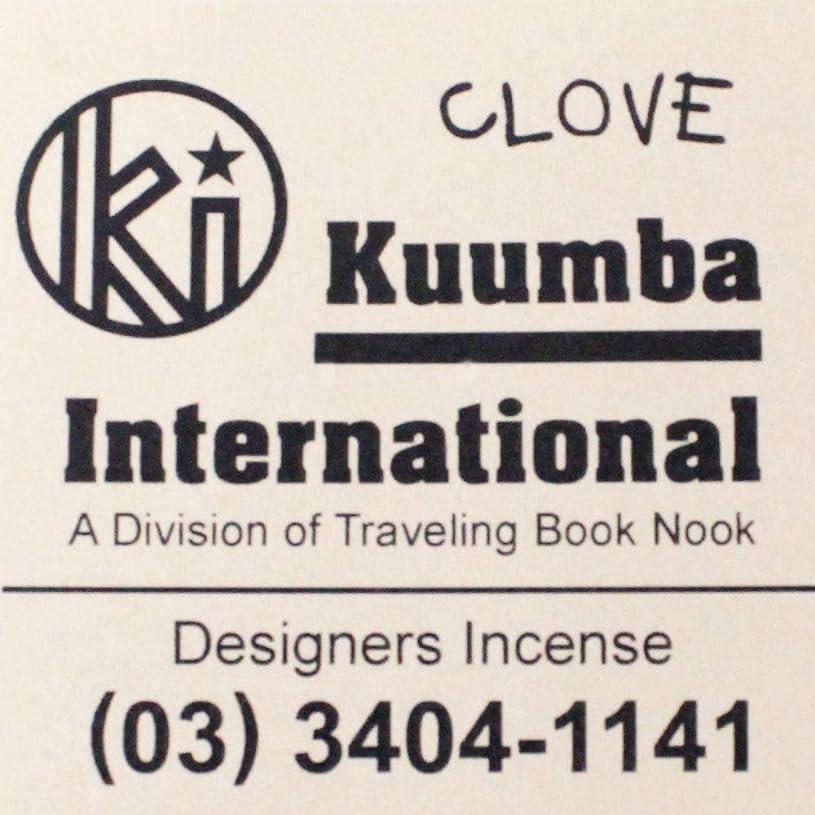 請負業者契約ユニークな(クンバ) KUUMBA『incense』(CLOVE) (Regular size)